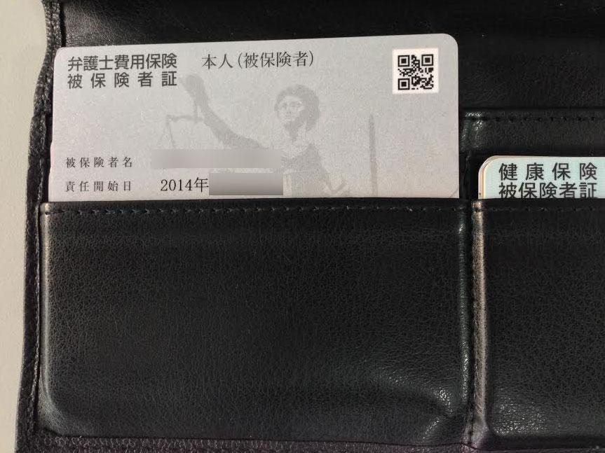 弁護士保険証を入れてある財布