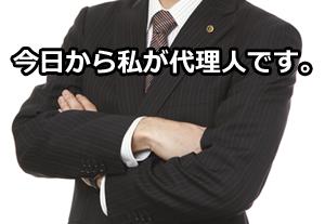 依頼者の代理人になった弁護士