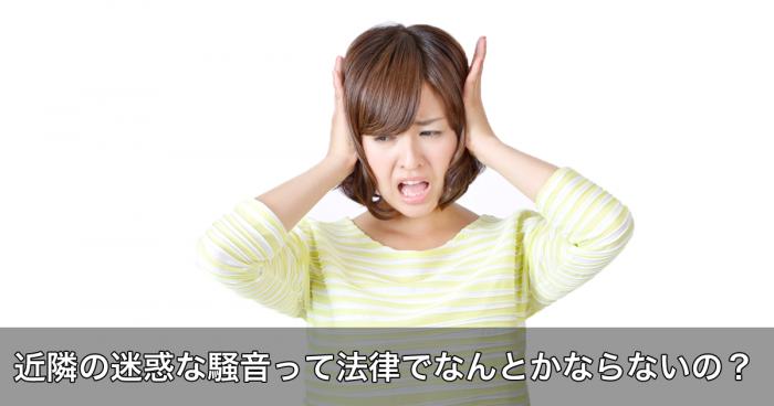 分譲マンションで騒音に悩む女性