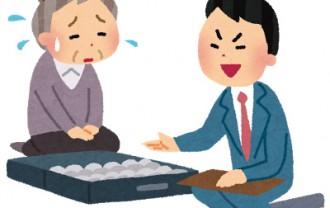 訪問販売と弁護士費用保険mikata