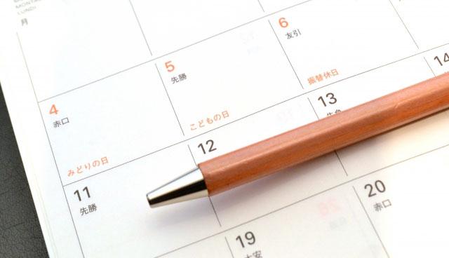 離婚調停が開かれる曜日と時間帯。土日は開かれる?