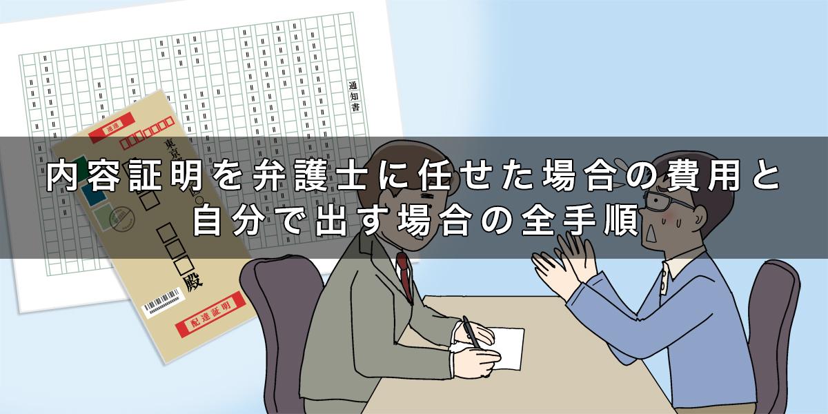 内容証明を弁護士に任せた場合の費用と自分で出す場合の全手順