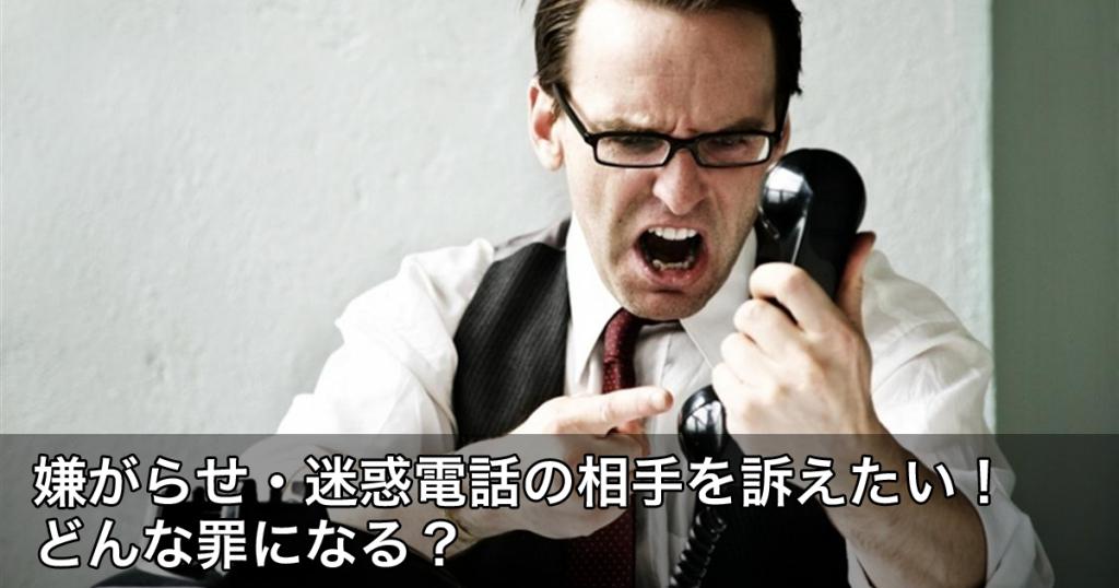クレーマーによる迷惑電話