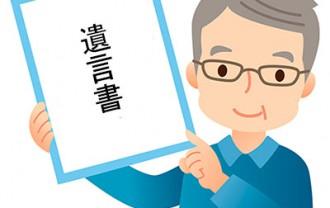 遺言書と弁護士費用保険mikata