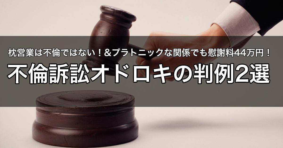 プラトニックな関係でも慰謝料44万円!?不倫訴訟オドロキの判例2選