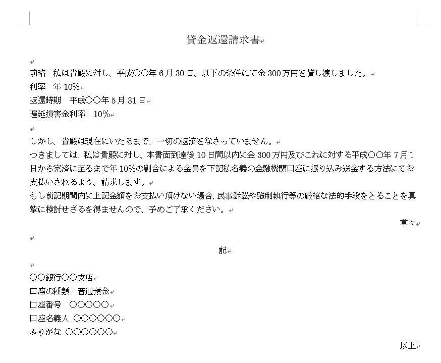 電子内容内容証明のテンプレート_横書き