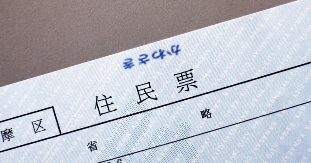 夫婦が別居するときに住民票は移動すべきか   弁護士費用保険 ...