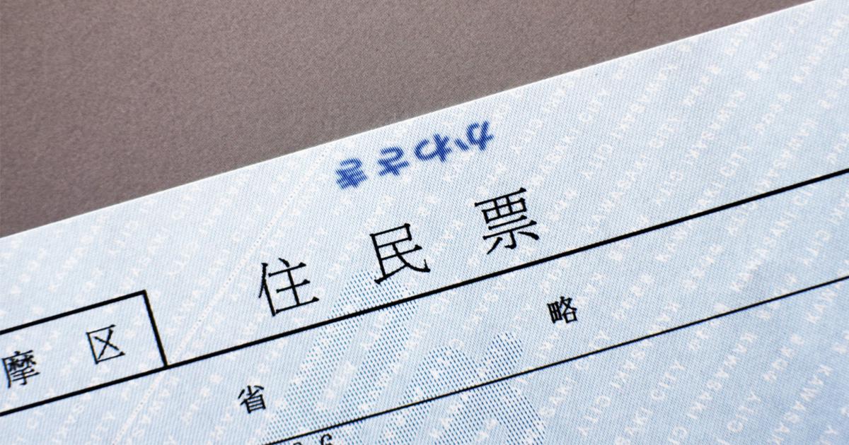 夫婦が別居する際、住民票は移動すべき?住民票移動のメリット ...