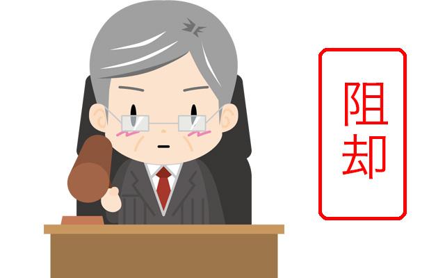名誉毀損を棄却する裁判官